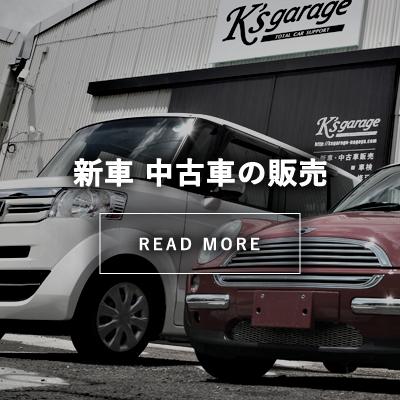 新車 中古車の販売